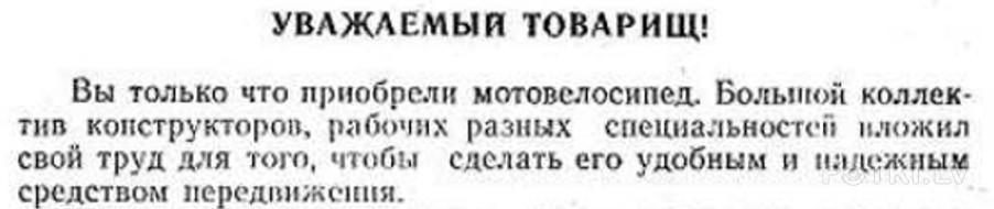 МВ-044 Львовского завода мотовелосипедов